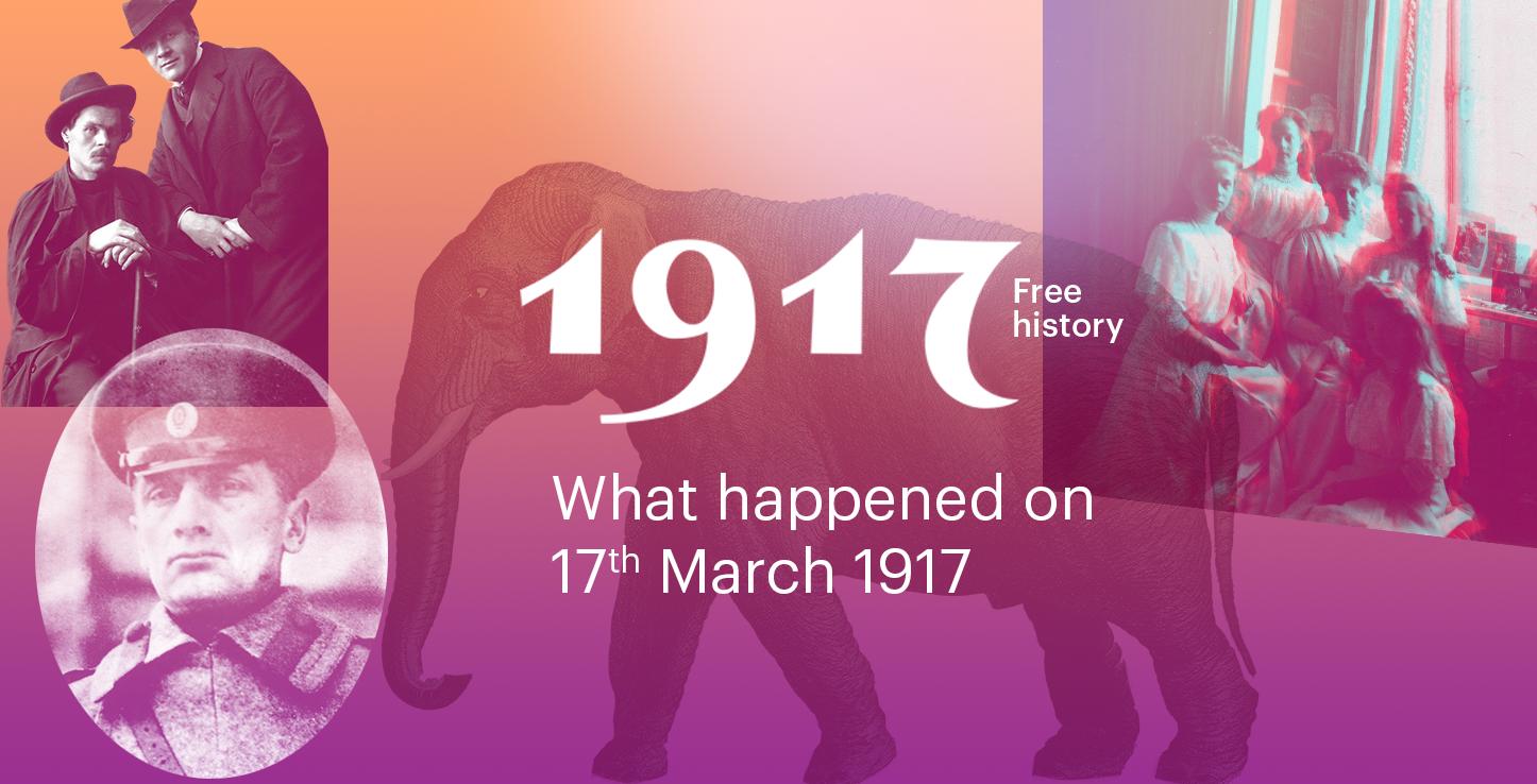 1917. Free history.